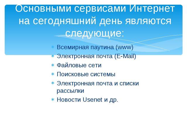 Всемирная паутина (www) Электронная почта (E-Mail) Файловые сети Поисковые си...