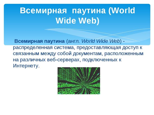 Всемирная паутина (World Wide Web) Всемирная паутина(англ.World Wide Web) -...
