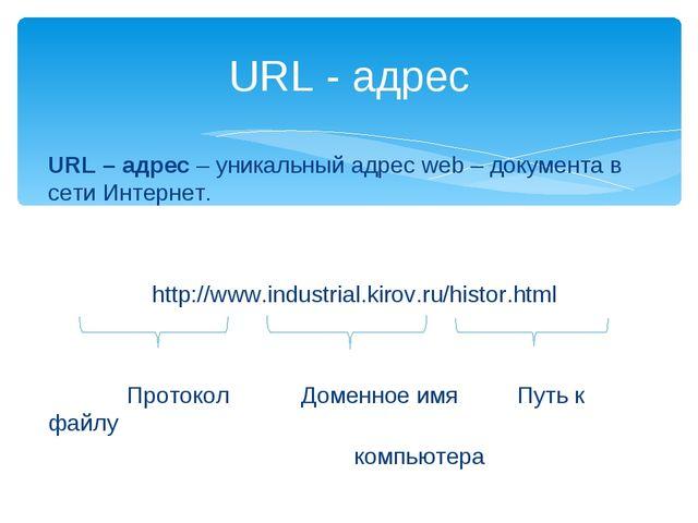 URL – адрес – уникальный адрес web – документа в сети Интернет. http://www.in...