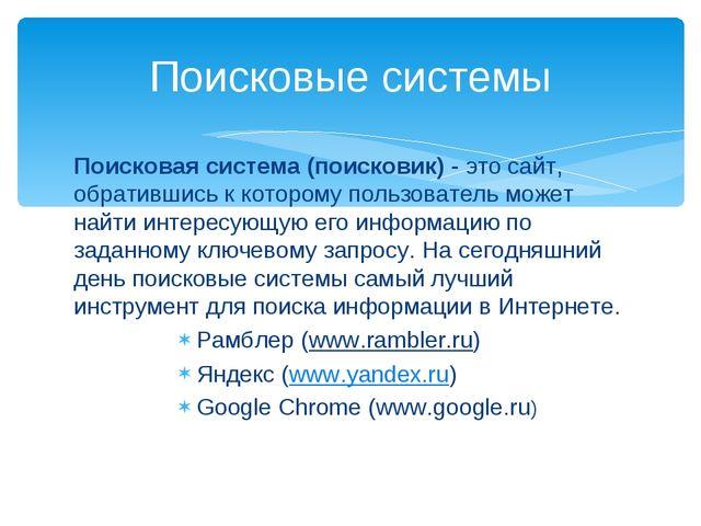 Поисковая система (поисковик) - это сайт, обратившись к которому пользователь...