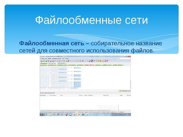 Файлообменная сеть – собирательное название сетей для совместного использован...