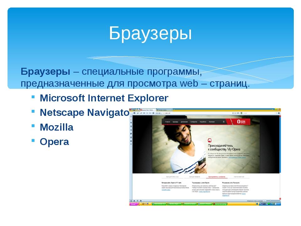 Браузеры – специальные программы, предназначенные для просмотра web – страниц...