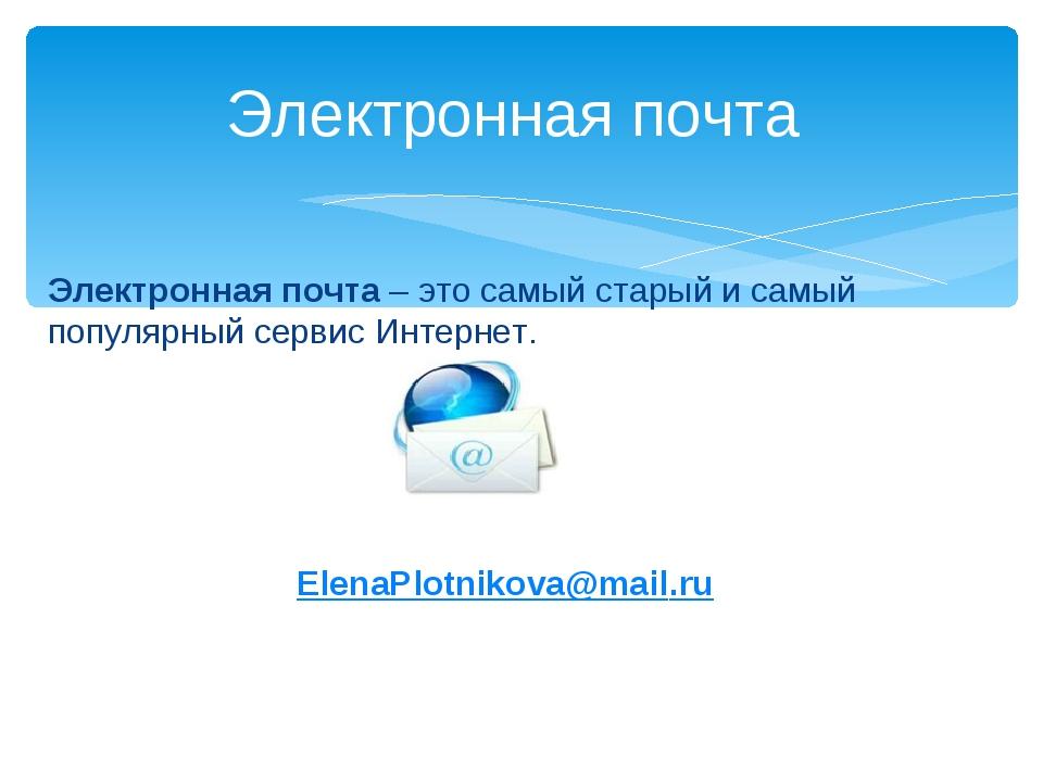 Электронная почта – это самый старый и самый популярный сервис Интернет. Ele...