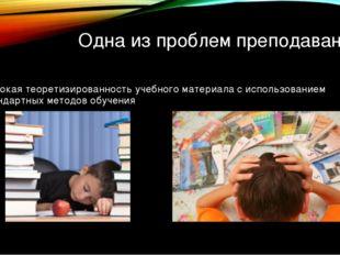Одна из проблем преподавания: Высокая теоретизированность учебного материала