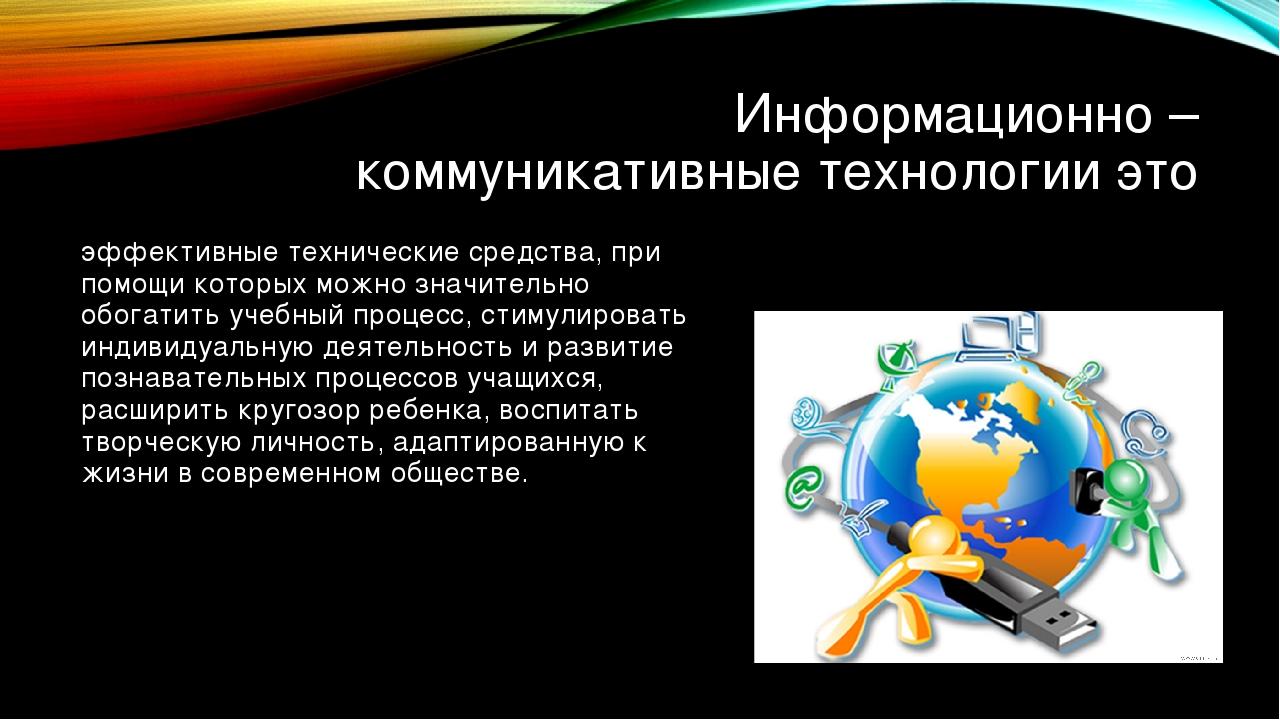 Информационно – коммуникативные технологии это эффективные технические средст...