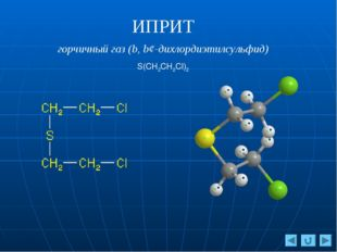 ИПРИТ горчичный газ (b, b¢-дихлордиэтилсульфид) S(CH2CH2Cl)2