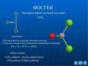 ФОСГЕН дихлорангидрид угольной кислоты СОCl2 СO + Cl2 = (P,T) => COCl2 Получа