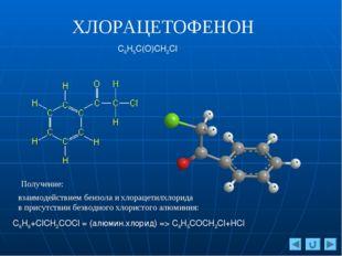 ХЛОРАЦЕТОФЕНОН C6H5C(O)CH2Cl С6H6+ClCH2COCl = (алюмин.хлорид) => C6H5COCH2Cl+