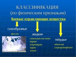 КЛАССИФИКАЦИЯ (по физическим признакам) газообразные жидкие твёрдые боевые от