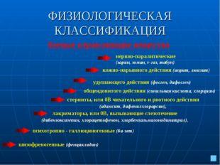 ФИЗИОЛОГИЧЕСКАЯ КЛАССИФИКАЦИЯ нервно-паралитические (зарин, зоман, v-газ, таб