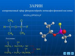 ЗАРИН HC(CH3)2OPO(CH3)F изопропиловый эфир фторангидрида метилфосфоновой кисл
