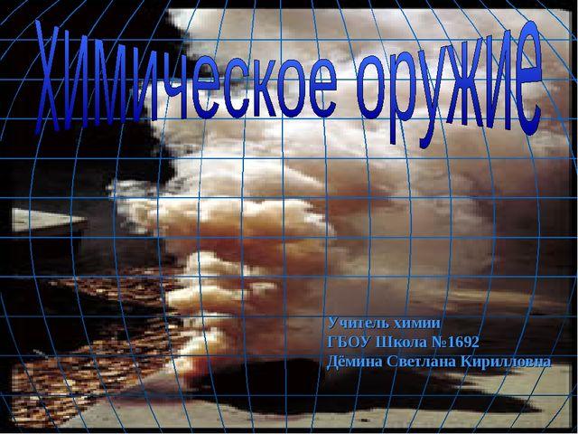 Учитель химии ГБОУ Школа №1692 Дёмина Светлана Кирилловна