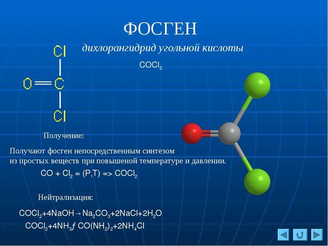 ФОСГЕН дихлорангидрид угольной кислоты СОCl2 СO + Cl2 = (P,T) => COCl2 Получа...