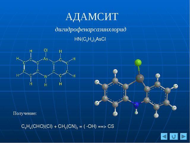 АДАМСИТ дигидрофенарсазинхлорид HN(C6H4)2AsCl C6H4(CHO)(Cl) + CH2(CN)2 = ( -O...
