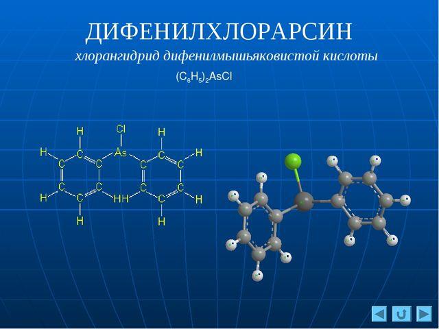ДИФЕНИЛХЛОРАРСИН хлорангидрид дифенилмышьяковистой кислоты (C6H5)2AsCl