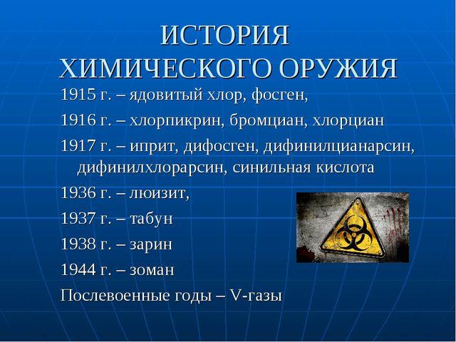 ИСТОРИЯ ХИМИЧЕСКОГО ОРУЖИЯ 1915 г. – ядовитый хлор, фосген, 1916 г. – хлорпик...