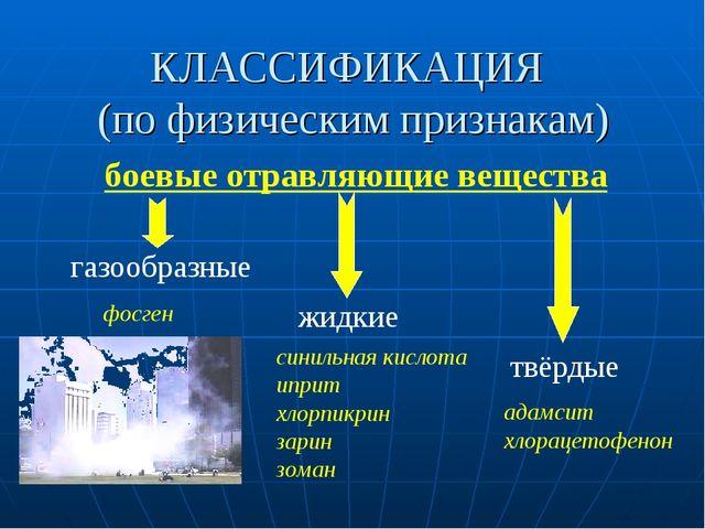КЛАССИФИКАЦИЯ (по физическим признакам) газообразные жидкие твёрдые боевые от...