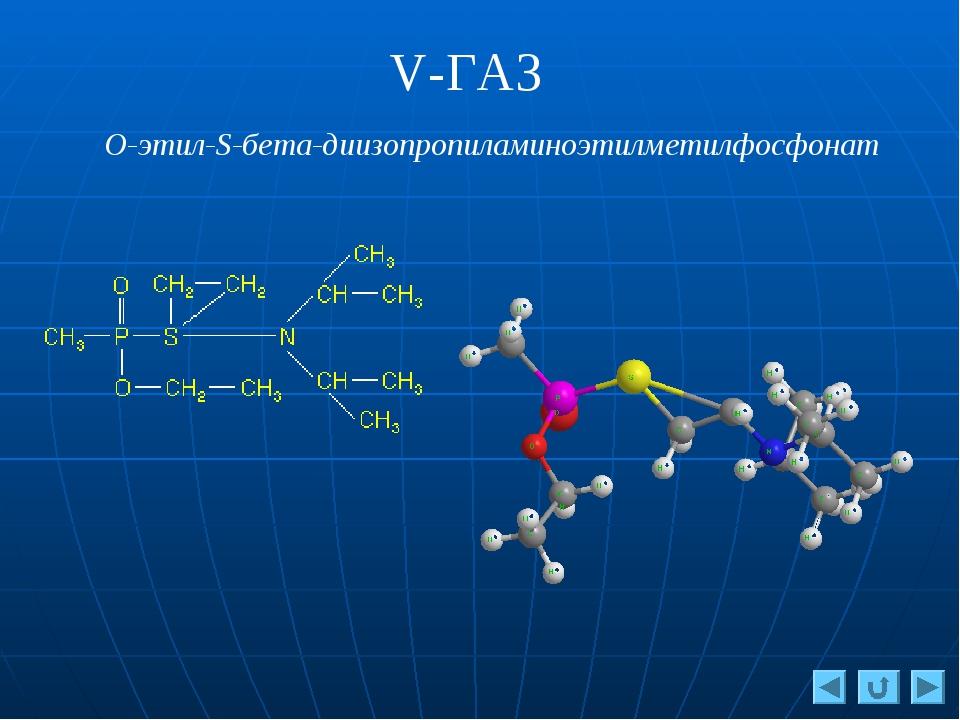V-ГАЗ O-этил-S-бета-диизопропиламиноэтилметилфосфонат