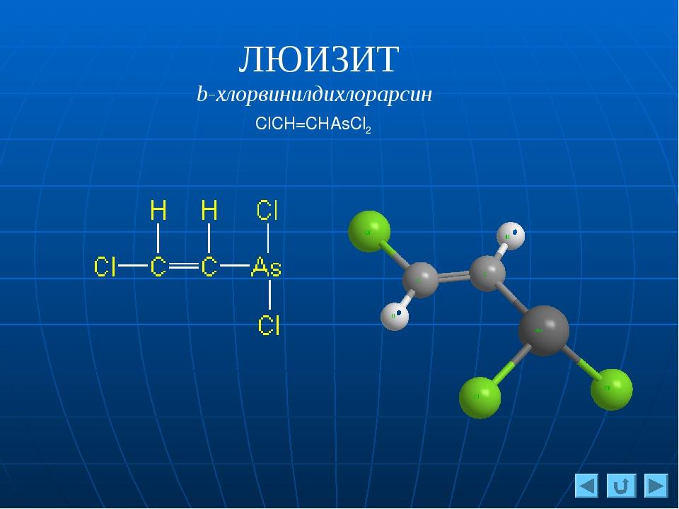 ЛЮИЗИТ b-xлорвинилдихлорарсин ClCH=CHAsCl2