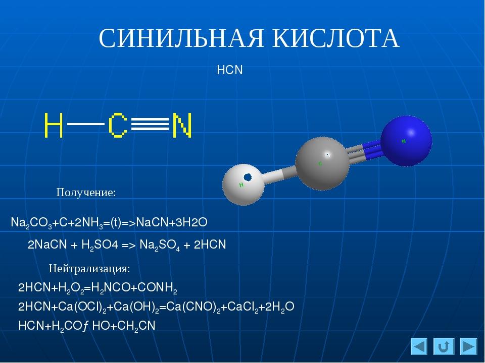СИНИЛЬНАЯ КИСЛОТА HCN Na2CO3+C+2NH3=(t)=>NaCN+3H2O Получение: 2NaCN + H2SO4 =...