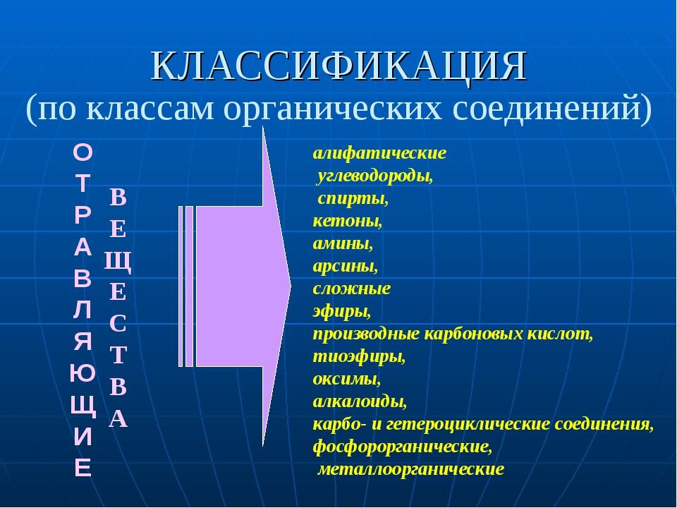 КЛАССИФИКАЦИЯ (по классам органических соединений) О Т Р А В Л Я Ю Щ И Е В Е...