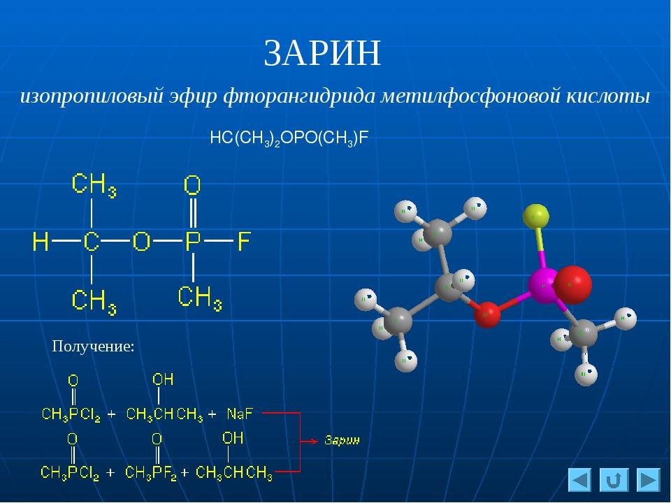 ЗАРИН HC(CH3)2OPO(CH3)F изопропиловый эфир фторангидрида метилфосфоновой кисл...