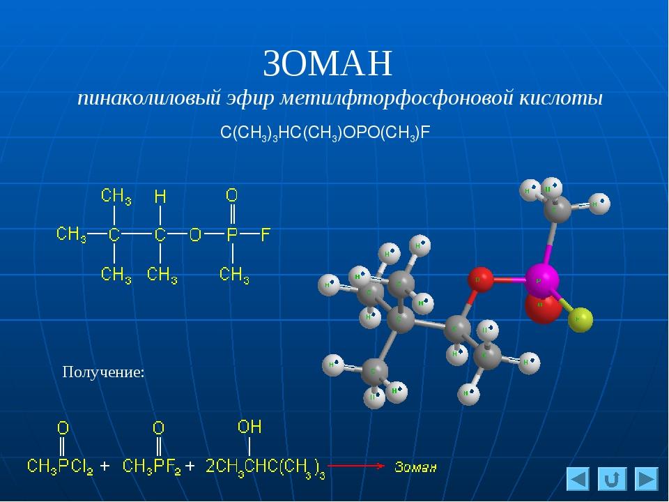 ЗОМАН пинаколиловый эфир метилфторфосфоновой кислоты C(CH3)3HC(CH3)OPO(CH3)F...