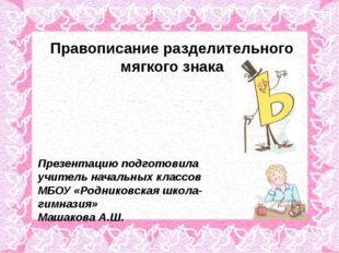 Презентацию подготовила учитель начальных классов МБОУ «Родниковская школа-г