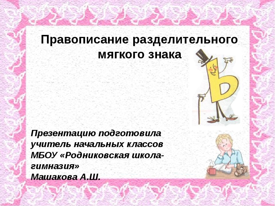 Презентацию подготовила учитель начальных классов МБОУ «Родниковская школа-г...