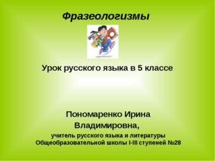 Урок русского языка в 5 классе Пономаренко Ирина Владимировна, учитель русско