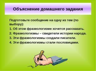 Объяснение домашнего задания Подготовьте сообщение на одну из тем (по выбору
