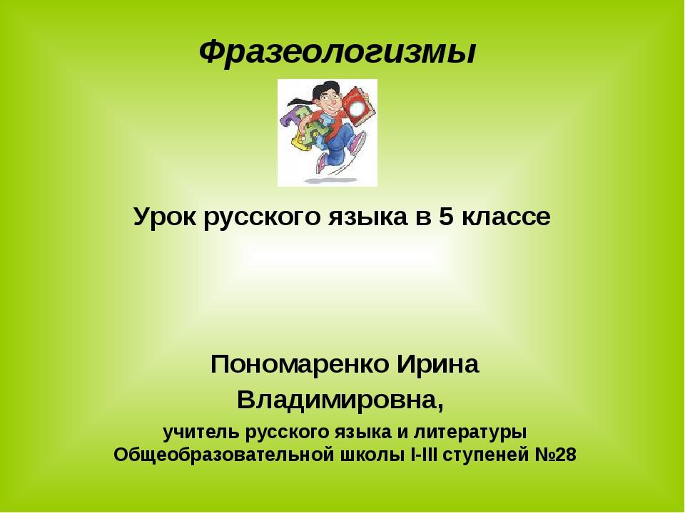 Урок русского языка в 5 классе Пономаренко Ирина Владимировна, учитель русско...