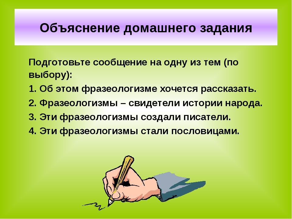 Объяснение домашнего задания Подготовьте сообщение на одну из тем (по выбору...