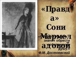 «Правда» Сони Мармеладовой «Обрести Христа – значит обрести собственную душу.