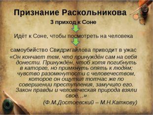 Признание Раскольникова 3 приход к Соне Идёт к Соне, чтобы посмотреть на чело