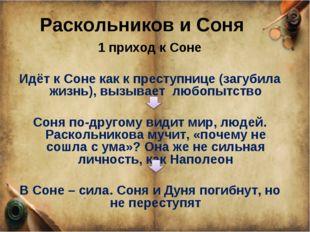 Раскольников и Соня 1 приход к Соне Идёт к Соне как к преступнице (загубила ж