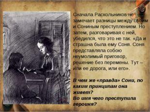 Сначала Раскольников не замечает разницы между своим и Сониным преступлением.