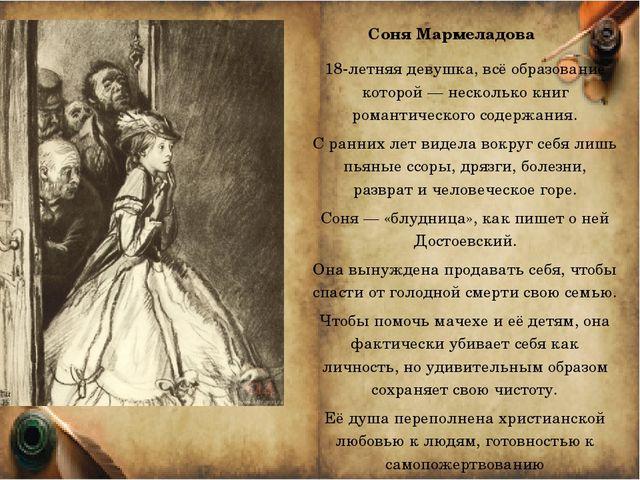Соня Мармеладова 18-летняя девушка, всё образование которой — несколько книг...