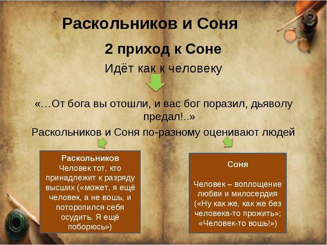 Раскольников и Соня 2 приход к Соне Идёт как к человеку «…От бога вы отошли,...