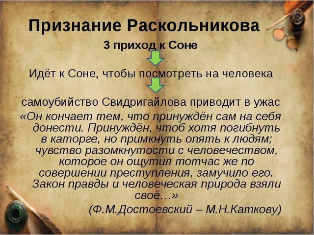 Признание Раскольникова 3 приход к Соне Идёт к Соне, чтобы посмотреть на чело...