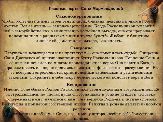 Главные черты Сони Мармеладовой Самопожертвование Чтобы облегчить жизнь своей...