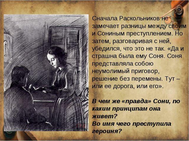 Сначала Раскольников не замечает разницы между своим и Сониным преступлением....