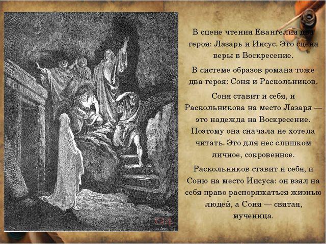 В сцене чтения Евангелия два героя: Лазарь и Иисус. Это сцена веры в Воскресе...