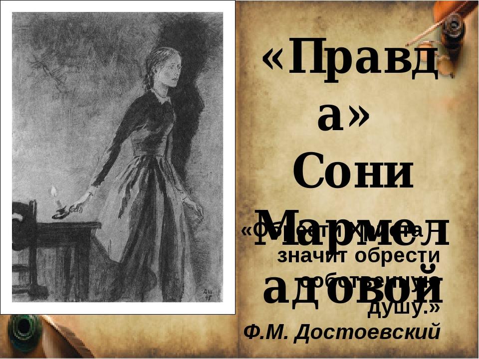 «Правда» Сони Мармеладовой «Обрести Христа – значит обрести собственную душу....