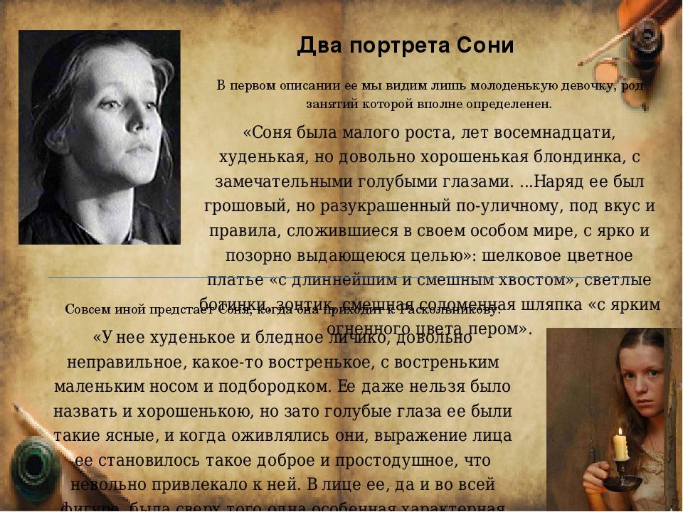 Два портрета Сони В первом описании ее мы видим лишь молоденькую девочку, род...