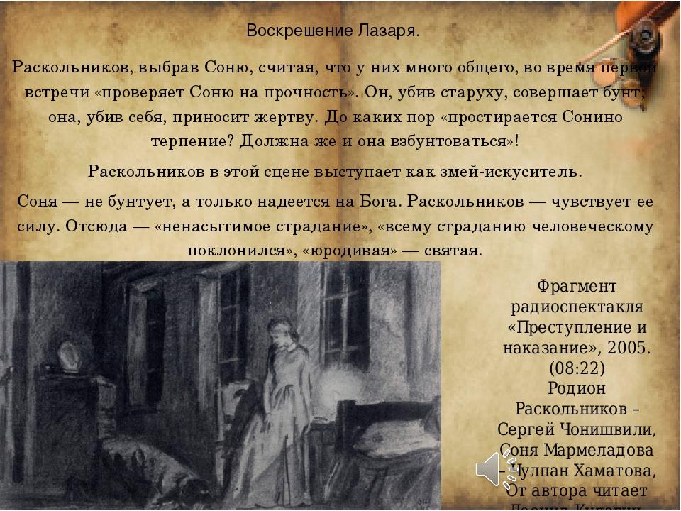 Монолог сонечки мармеладовой текст проза