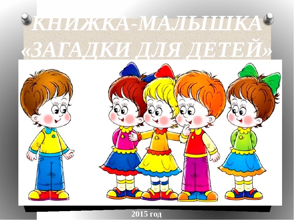 КНИЖКА-МАЛЫШКА «ЗАГАДКИ ДЛЯ ДЕТЕЙ» 2015 год