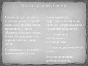 Эпоха средней бронзы Сперва бронзу получали, сплавляя медь с сурьмой и мышьяк