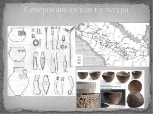 Северокавказская культура