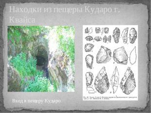 Находки из пещеры Кударо г. Квайса Вход в пещеру Кударо